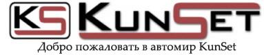 Kunset - Автопринадлежности